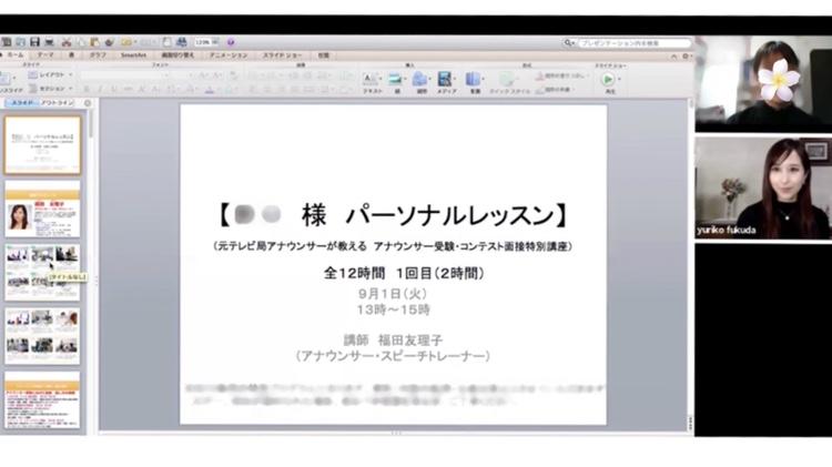 【クリック✔】アナウンサー試験・就活・コンテスト面接向け オンライン パーソナルレッスンスタート